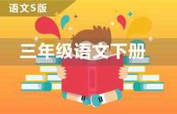 语文S版三年级语文下册