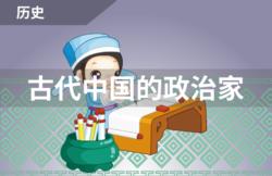 古代中国的政治家
