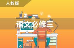人教版高中语文必修3
