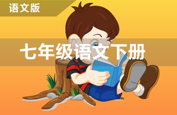 语文版七年级语文下册