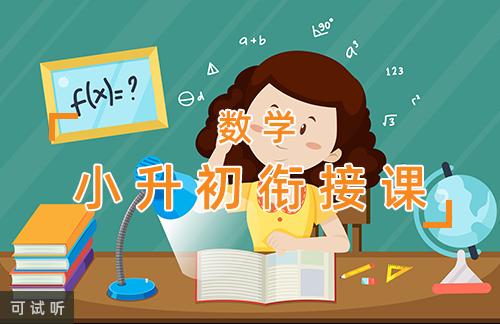 数学小升初衔接课