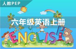 人教PEP六年级英语上册