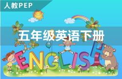 人教PEP五年级英语下册