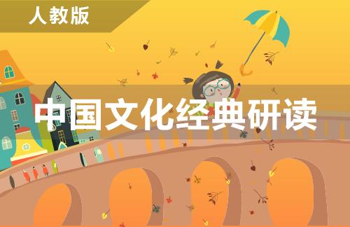 人教版高中语文选修-中国文化经典研读