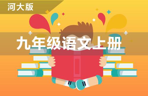 河大版九年级语文上册