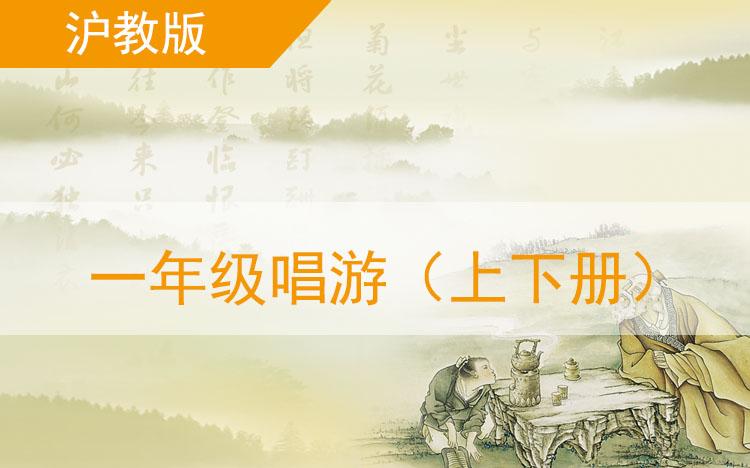 沪教版一年级唱游(上下册)-同步录音