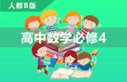 人教B版数学必修四同步知识点课程