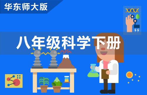 华东师大版八年级科学下册