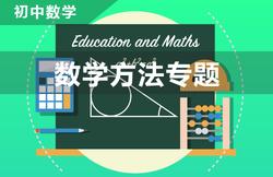 中考数学:数学方法专题