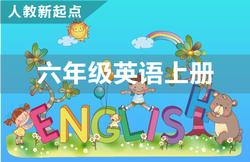 人教新起点六年级英语上册