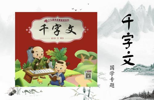 千字文(国学)