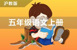 沪教版五年级语文上册