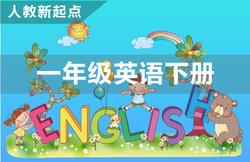 人教新起点一年级英语下册