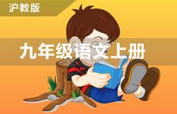 沪教版九年级语文上册