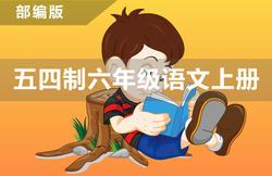 部编版六年级语文上册(五四制)