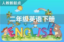 人教新起点二年级英语下册