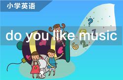 do you like music