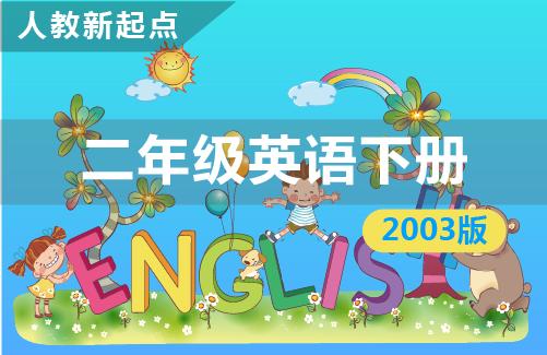 人教新起点二年级英语下册(2003版)