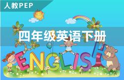 人教PEP四年级英语下册