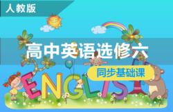 人教版高中英语选修6同步基础课