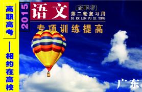 2015年广东高职高考——语文专项训练提高篇(第二轮复习用)