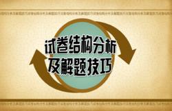 中考语文试卷结构分析