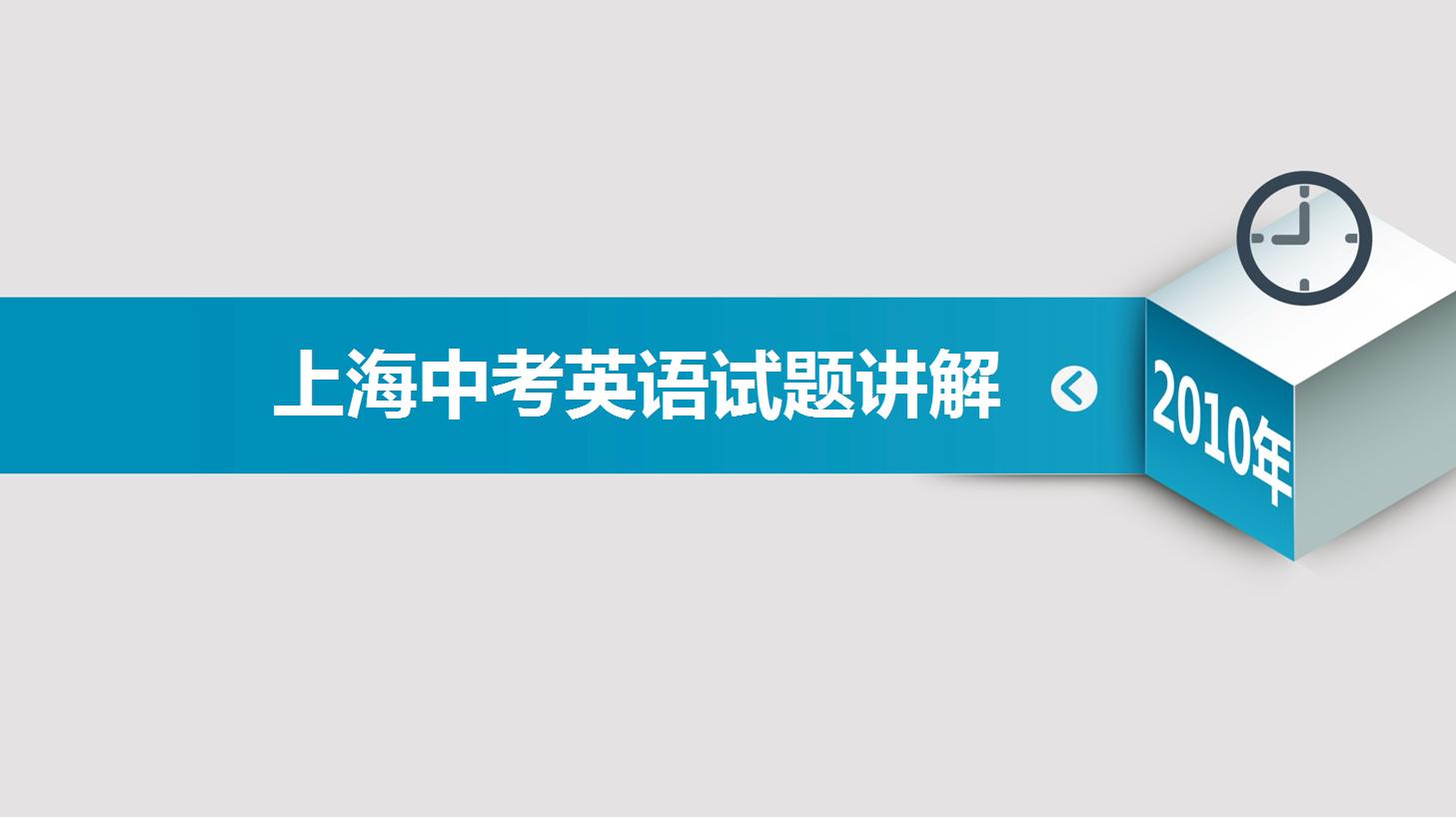 2010年上海中考英语试卷评讲