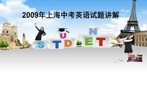2009年上海中考英语试卷讲解