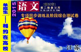 2015江苏单招生——相约在高校 语文 专项同步训练及阶段测试卷集(第二轮复习用)