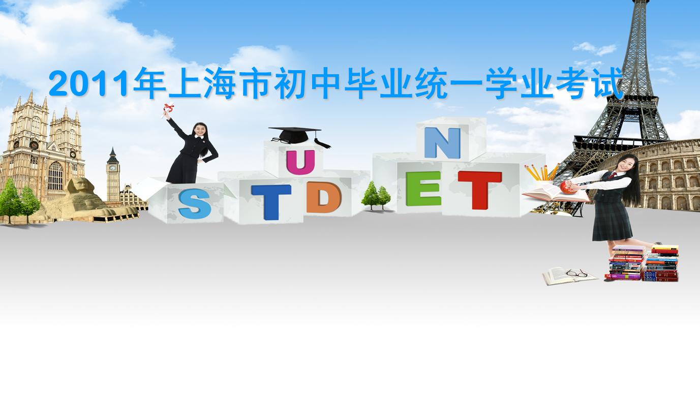 2011年上海中考英语试卷评讲