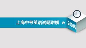 2010年上海中考英语试卷讲解