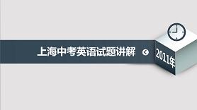 2011年上海中考英语试卷讲解