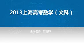 2013年上海高考数学(文科)试卷评讲