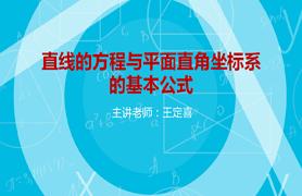 【平面解析几何】平面直角坐标系中的基本公式与直线