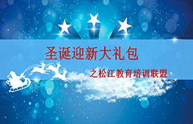 松江教育联盟大礼包