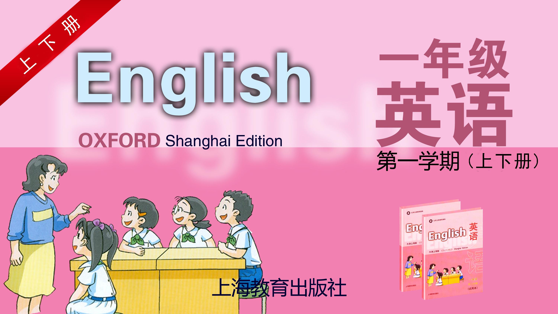 沪教版牛津英语一年级全册