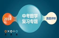 2014年上海中考数学试卷讲评