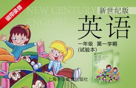 沪教新世纪版一年级英语全册--磁带录音