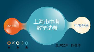 2011年上海中考数学试卷评讲