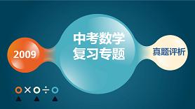 2009年上海中考数学试卷评讲
