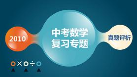 2010年上海中考数学试卷评讲