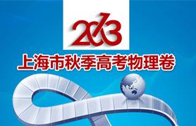 2013年上海高考物理卷