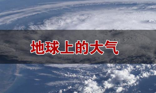 地球上的大气
