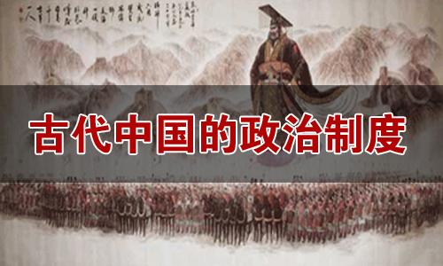 古代中国的政治制度