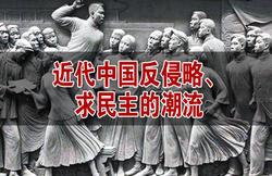 近代中国反侵略、求民主的潮流 赶考状元