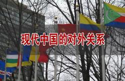 现代中国的对外关系 赶考状元