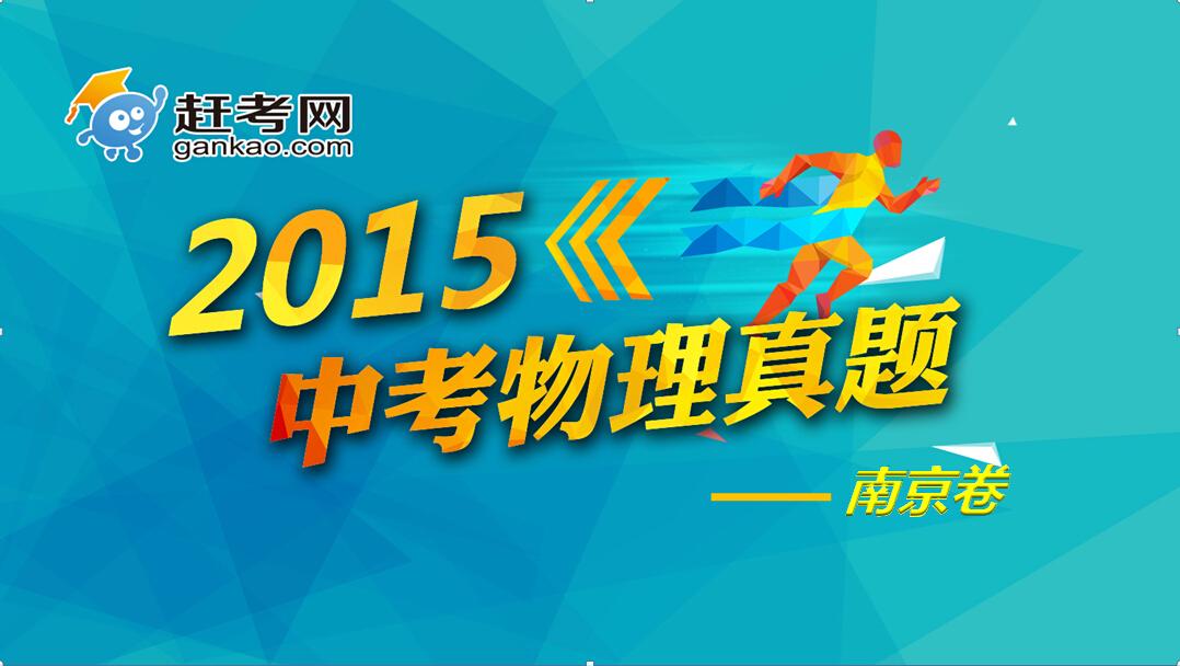 2015中考物理真题-南京卷
