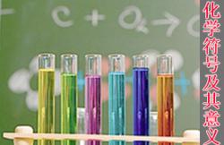 化学符号及其意义 赶考状元