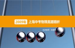 2009年上海市中考物理讲解
