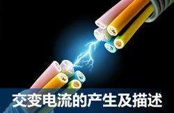 交变电流特征 赶考状元